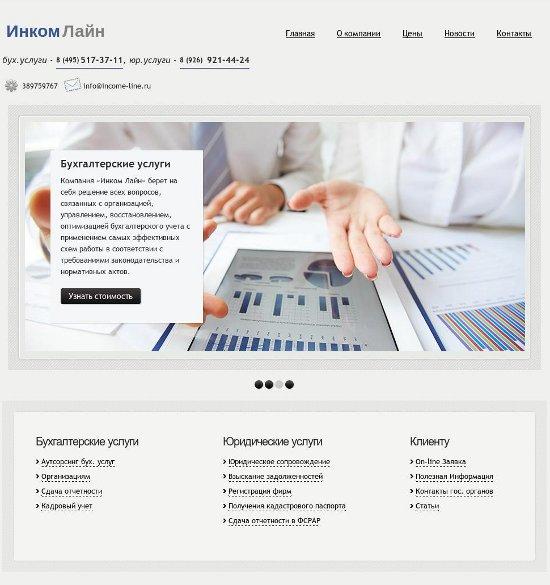 incom-line2