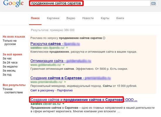 google-title2