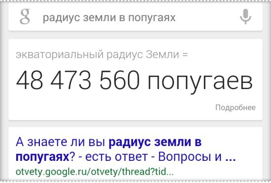 google_faq