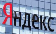 Яндекс представил новые товарные сниппеты