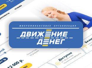 ООО МФО «ДВИЖЕНИЕ ДЕНЕГ»